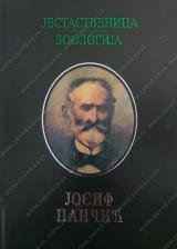 JESTASTVENICA - ZOOLOGIJA