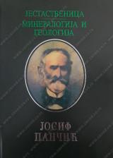JESTASTVENICA - MINERALOGIJA I GEOLOGIJA