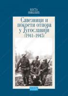 SAVEZNICI I POKRET OTPORA U JUGOSLAVIJI (1941-1945)