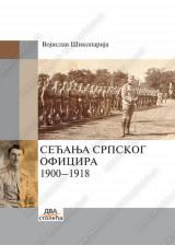 SEĆANJA SRPSKOG OFICIRA (1900-1918) - Vojislav Šikoparija