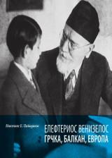 ELEFTERIOS VENIZELOS - GRČKA, BALKAN, EVROPA