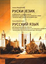 TURISTIČKA LESTVICA - Ruski jezik za višu turističku školu
