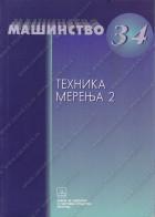 TEHNIKA MERENjA 2