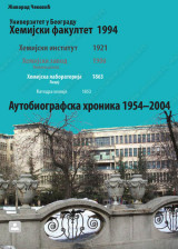 HEMIJSKI FAKULTET:Autobiografska hronika 1954-2004