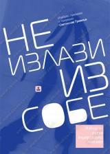 NE IZLAZI IZ SOBE – izbor iz ruske andergraund poezije