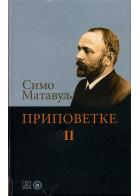 PRIPOVETKE (iz Beograda i drugih krajeva), IV tom