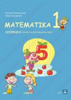 MATEMATIKA 1 - CVIČEBNICA pre prvý ročník základnej školy (2016)