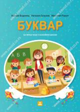 BUKVAR za 1. razred osnovne škole na rusinskom jeziku