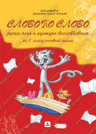 СЛОВО ПО СЛОВО – руски язик и култура висловйованя за 2. класу основней школи