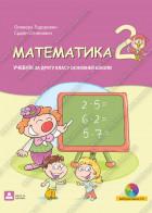 МАТЕМАТИКА 2 Учебнїк за 2. класу основней школи
