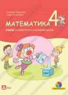 MATEMATIKA za 4. razred osnovne škole na rusinskom jeziku