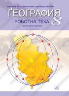 ҐЕОҐРАФИЯ  РОБОТНА ТЕКА  зоз нємима мапами  за 8. класу основней школи