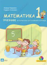 МАТЕМАТИКА 1 - УЧЕБНИК  за първи клас на основните училища