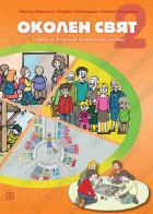 ОКОЛЕН СВЯТ 2 учебник за втори клас на основнoтo училищe