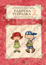 РАБОТНА ТЕТРАДКА 2 - помагало по Български език за втори клас на основнoтo училищe