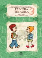 РАБОТНА ТЕТРАДКА 3 - помагало по Български език