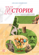 ИСТОРИЯ 5 са историческа христоматия и роботна тетрадка за пети клас на основните училища