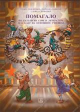ПОМАГАЛО по български език и литература за 6. клас на основните училища
