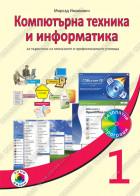 КОМПЮТЪРНA ТЕХНИКА И ИНФОРМАТИКА  за първи клас на гимназиите и професионалните училища