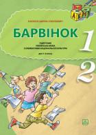 БАРВІНОК 1 – ПІДРУЧНИК УКРАΪНСЬКА МОВА З ЕЛЕМЕНТАМИ НАЦΙОНАЛЬНОΪ КУЛЬТУРИ для 1-2 класу