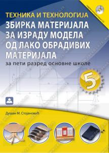 TEHNIKA I TEHNOLOGIJA - zbirka materijala za izradu modela od lako obradivih materijala - za 5. razred osnovne škole