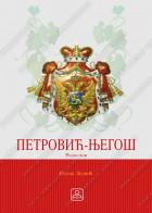 PETROVIĆI - RODOSLOV - MAPA, format A5