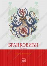 BRANKOVIĆI - RODOSLOV - MAPA, format A5