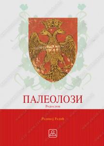 PALEOLOZI - RODOSLOV - MAPA, format A5