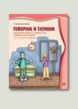 GOVORIM I GLUMIM (PRIRUČNIK + CD)