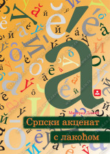SRPSKI AKCENAT SA LAKOĆOM - 3 audio CD-a