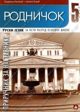 РОДНИЧОК  -PRIRUČNIK ZA NASTAVNIKE - Ruski jezik 5. razred osnovne škole