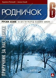 РОДНИЧОК 6 – PRIRUČNIK ZA NASTAVNIKE – Ruski jezik za 6. razred osnovne škole