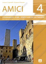 AMICI 4 – PRIRUČNIK ZA NASTAVNIKE – Italijanski jezik za 8. razred osnovne škole