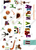 DEČJI ATELJE 2(vajanje-štampanje) - Priručnik za nastavnike