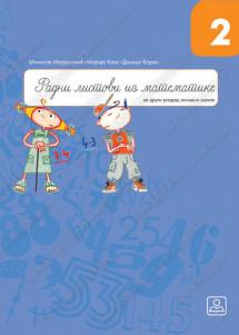 RADNI LISTOVI IZ MATEMATIKE za 2. razred osnovne škole