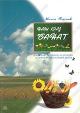 NAŠ KRAJ - BANAT-Udžbenik za prirodu i društvo