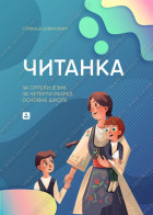 ČITANKA za srpski jezik za 4. razred osnovne škole