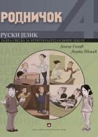 РОДНИЧОК – ruski jezik - radna sveska