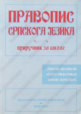 Pravopis srpskog jezika / Priručnik za škole (ekavsko izdanje)