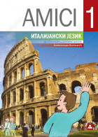 AMICI 1 - italijanski jezik za 5. razred osnovne škole (2019. god.)