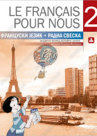 LE FRANÇAIS POUR NOUS – RADNA SVESKA za francuski jezik 6. razred O.Š.
