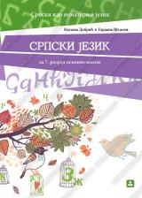 SRPSKI JEZIK – Srpski kao nematernji jezik za 7. razred osnovne škole
