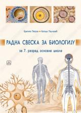 RADNA SVESKA ZA BIOLOGIJU - za 7. razred osnovne škole (2018.god.)