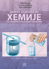 ZBIRKA ZADATAKA IZ HEMIJE sa laboratorijskim vežbama za 7. razred osnovne škole(2018.god)