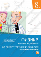 FIZIKA – ZBIRKA ZADATAKA sa laboratorijskim vežbama za 8. razred osnovne škole