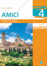 AMICI 4 - italijanski jezik za 8. razred osnovne škole