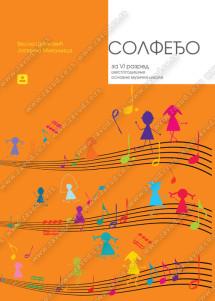 SOLFEĐO VI - za šesti razred osnovne šestogodišnje muzičke škole