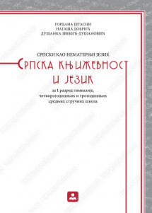 SRPSKA KNJIŽEVNOST I JEZIK - srpski kao nematernji - za 1. gimnazije