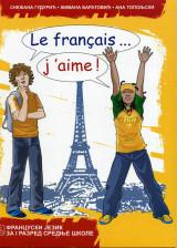 FRANCUSKI JEZIK - Le Francais..j'aime! 1