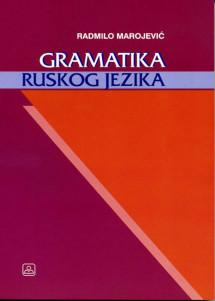 Gramatika ruskog jezika sš